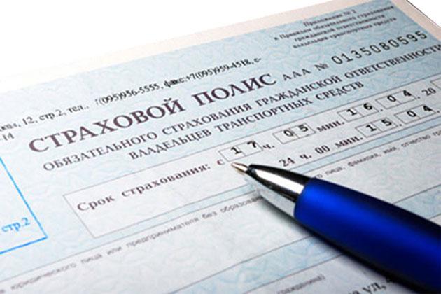 Страховой полис КАСКО